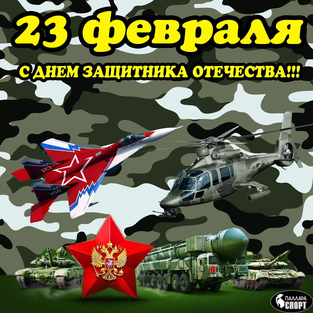 Фото поздравления ко дню защитника отечества